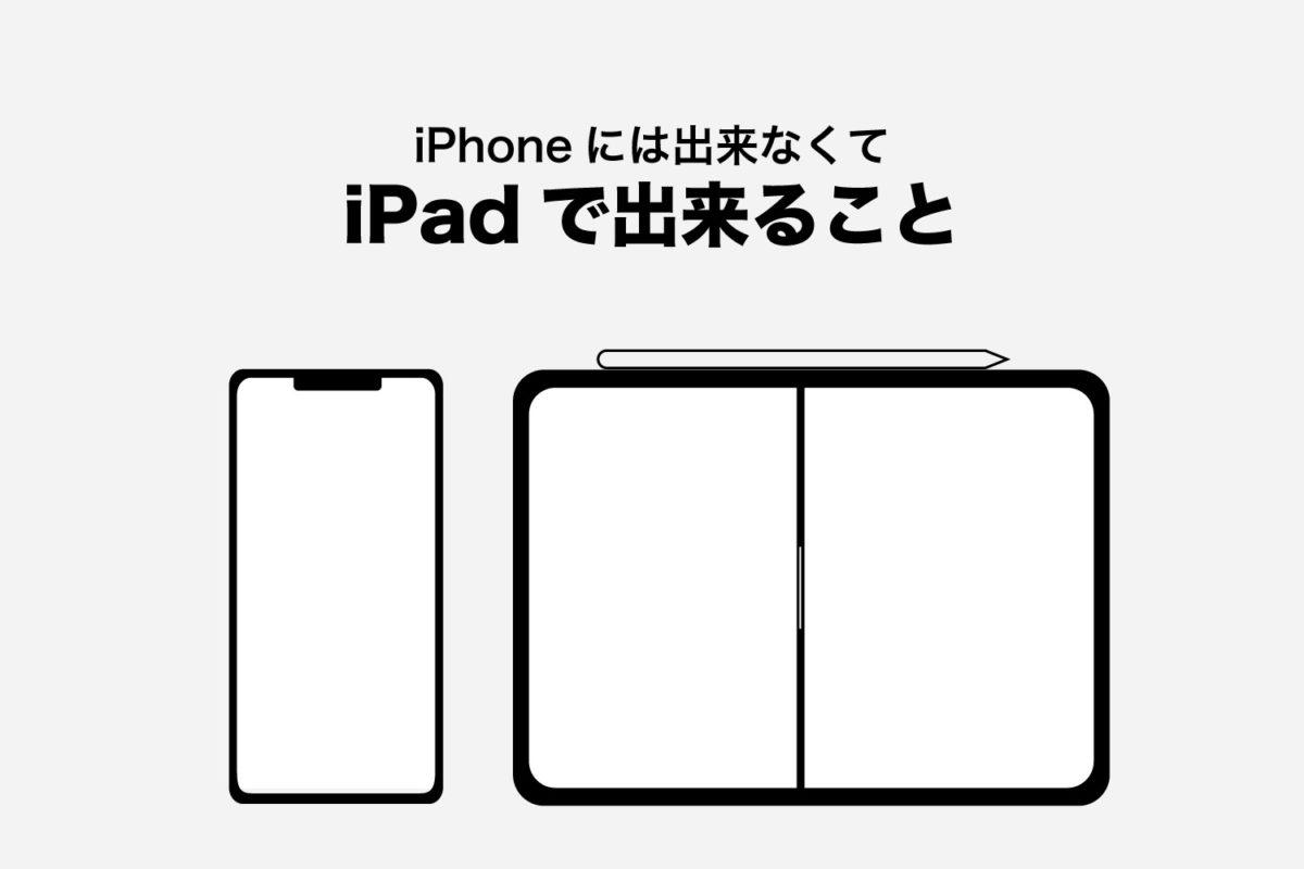 iPhoneには出来なくて、iPadで出来ること