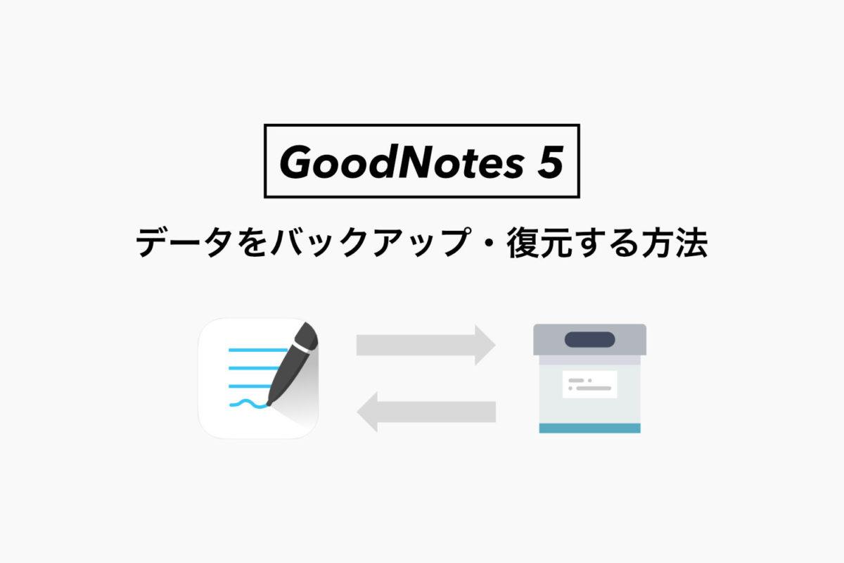 GoodNotes 5のノートをバックアップ / 復元する方法