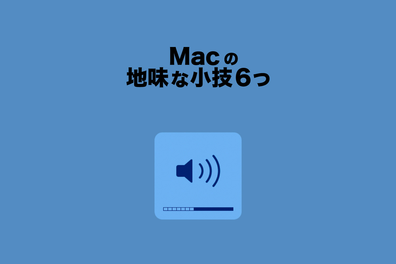 【Dock】Macの地味な6つの小技【音量/輝度調節】