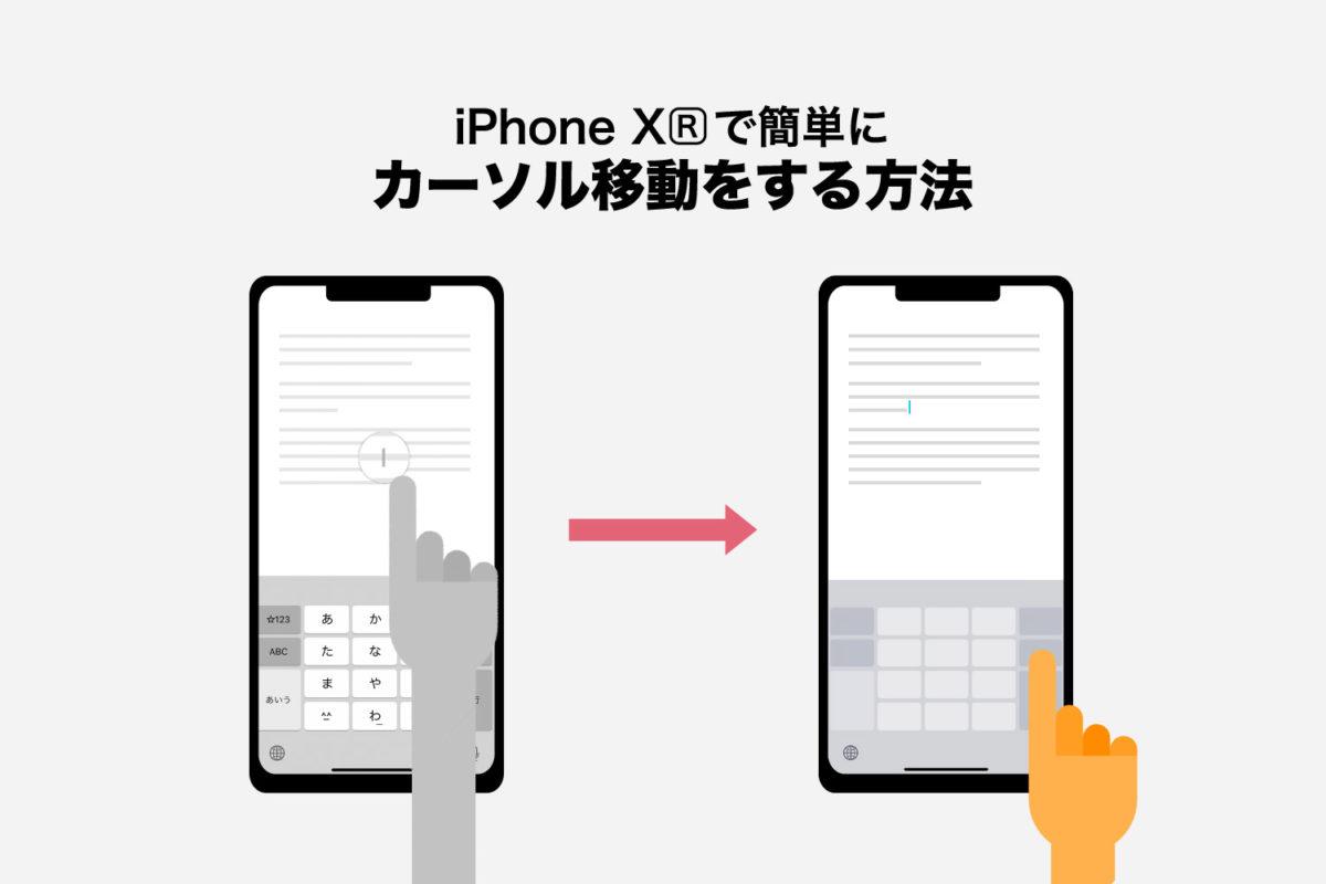 【Haptic Touch】iPhone XRで簡単にカーソル移動する方法【3D Touch】