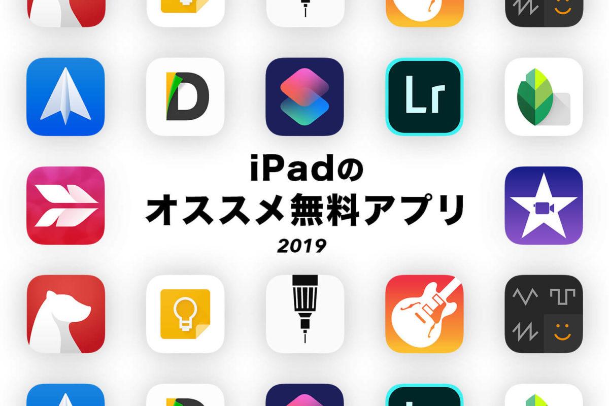 iPadを買ったらスグにいれたいオススメ無料アプリ【2019年版】