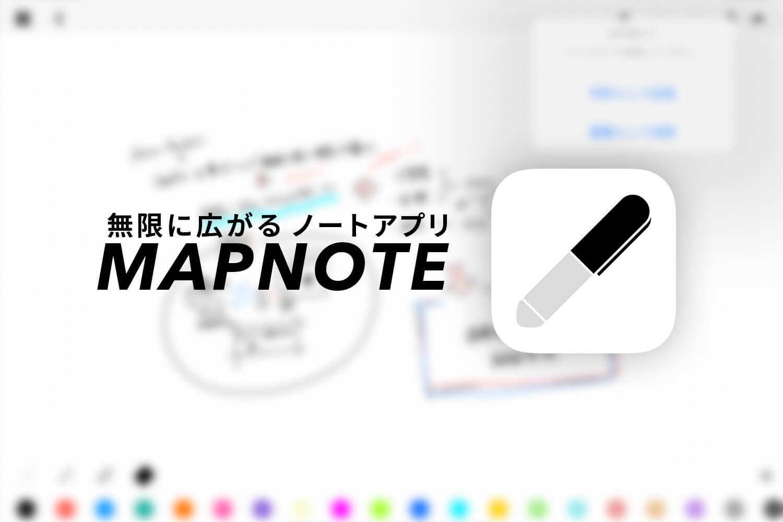 縦横無限に広がるノートアプリ「MapNote」- 思考整理やアイデア出しにオススメ
