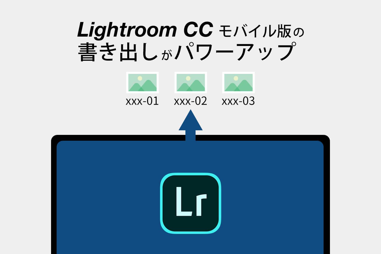 【リネーム】Lightroom CC モバイル版で書き出しがPC版並に近づいてきた【iPad】
