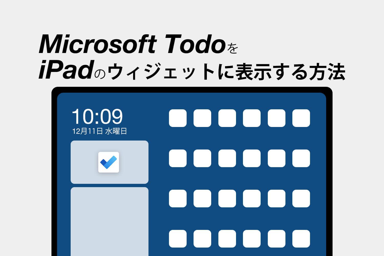 Microsoft TodoをiPadのウィジェットに表示する方法