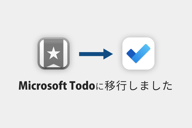 Wunderlist終了カウントダウン。僕はMicrosoft Todoに移行しました。使い勝手などを紹介