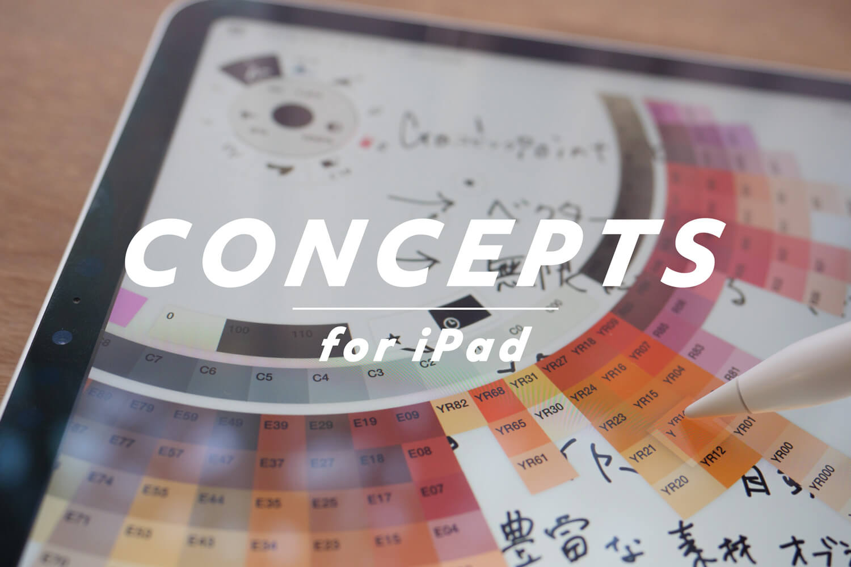 【iPad】Concepts(コンセプト)アプリの紹介や使い方など