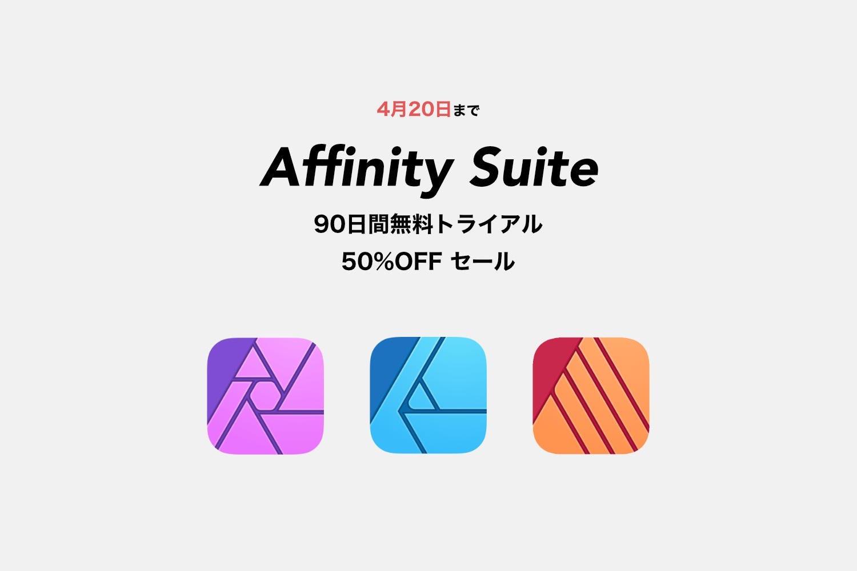 Affinity PhotoなどAffinityスイートアプリ50%オフ。新型コロナの影響への支援を提供