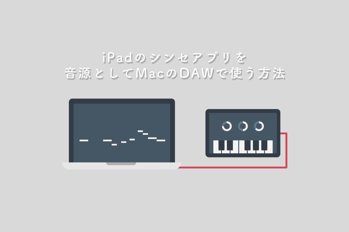 iPadのシンセアプリをMacのDAWで音源として使う方法