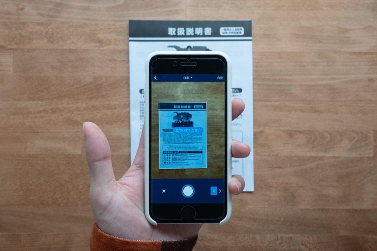 【PDF化】iPhone・iPadでスキャンする方法