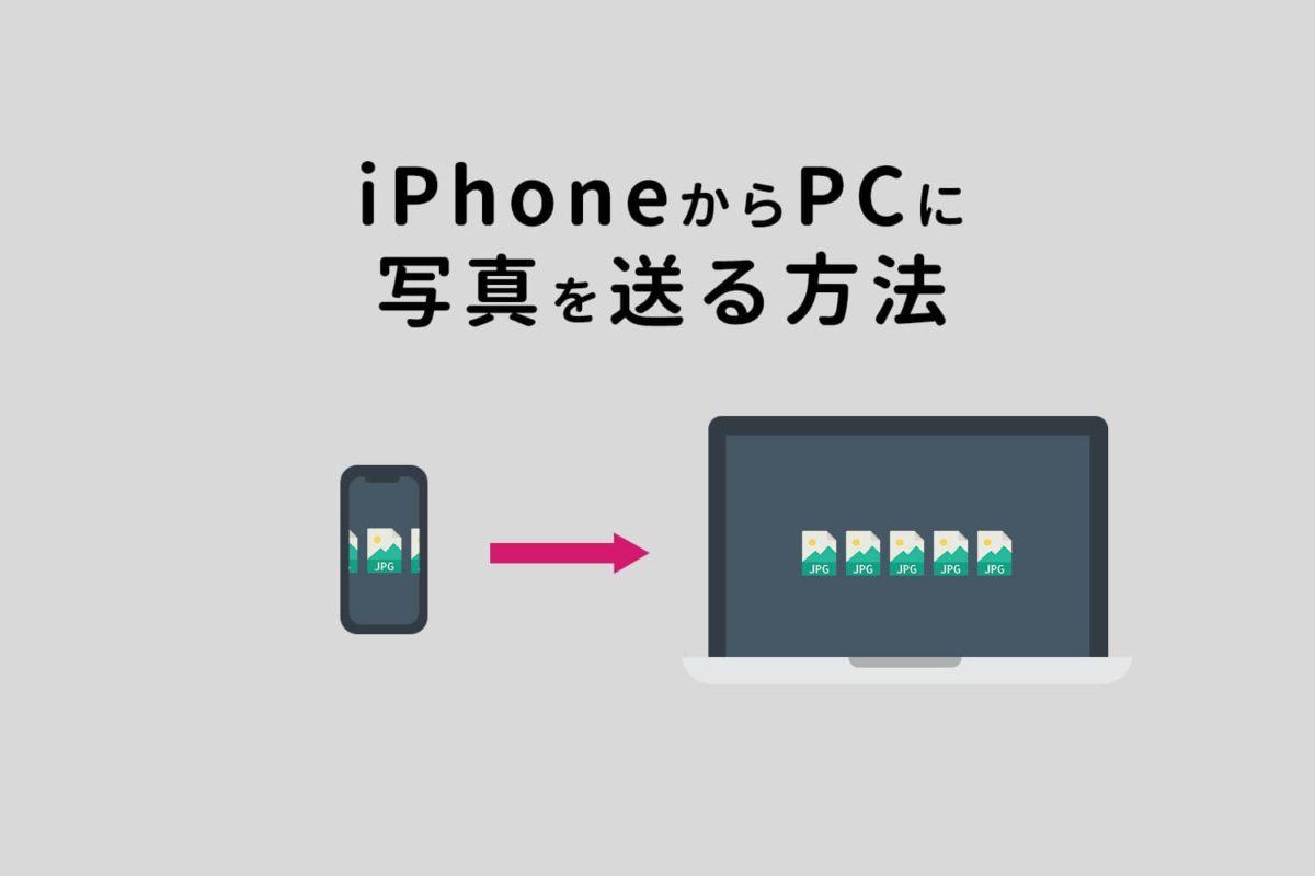 iPhone・iPadの写真をパソコンに送る方法