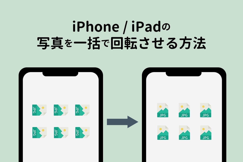 iPhone・iPadで写真を一括で回転させる方法