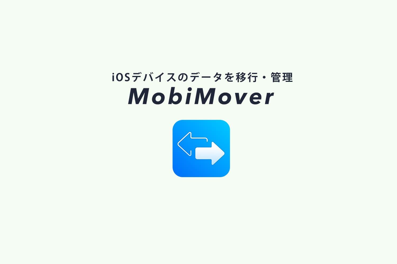 iPhoneのデータ移行・管理するEaseUS MobiMoverの紹介【PR】