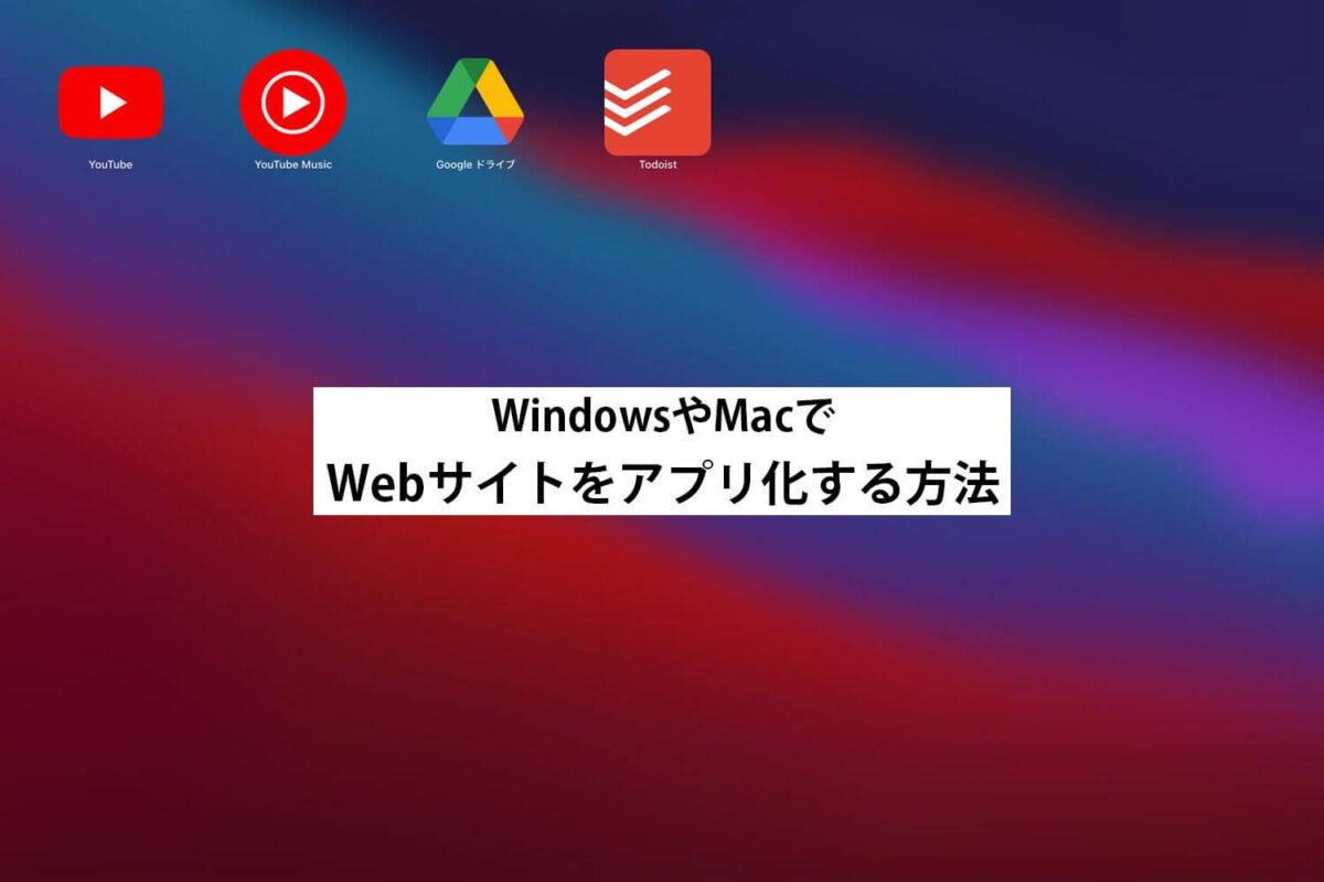 WebサイトをWindows・Macアプリ化する方法