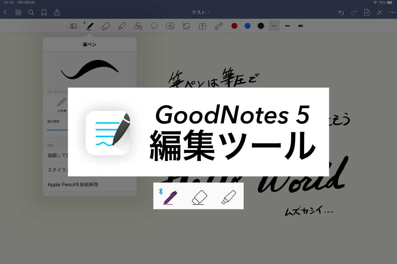 Good Notes 5 編集ツールの使い方【ペン・消しゴム・蛍光ペン】