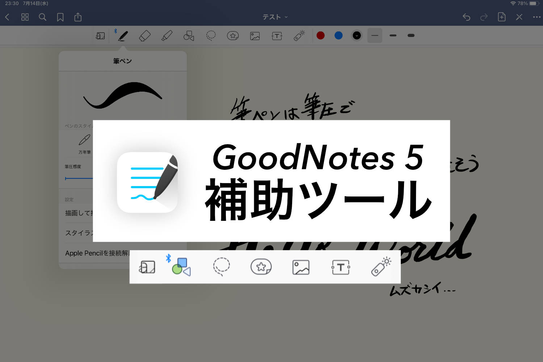 GoodNotes 5 補助ツールの使い方【なげなわ・シェイプ・画像・エレメント・ポインター】